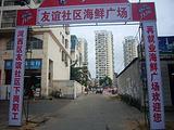 三亚友谊社区海鲜广场
