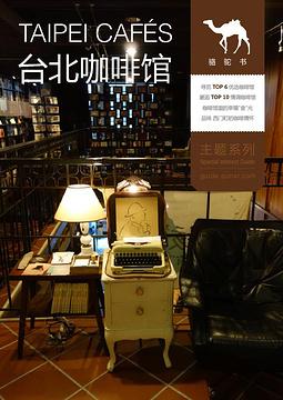 台北骆驼书