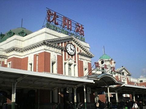 沈阳站旅游景点图片