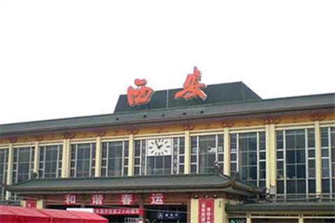 西安站的图片