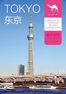东京骆驼书