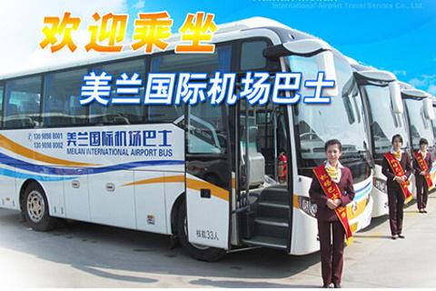 美兰国际机场巴士