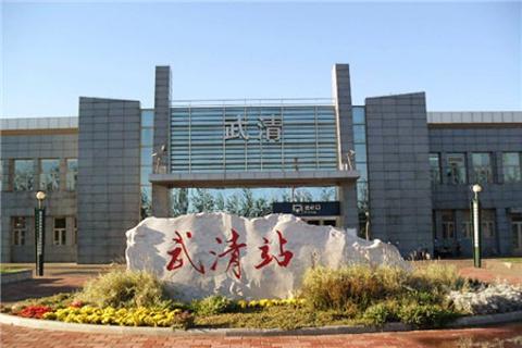 武清站的图片