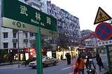 武林路女装街