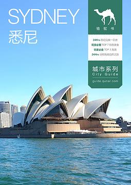 悉尼骆驼书