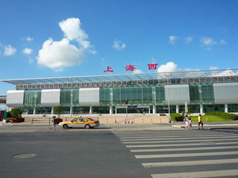 上海西站旅游景点图片