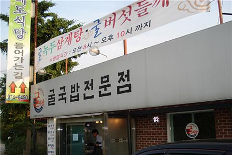 牡蛎汤饭专门店