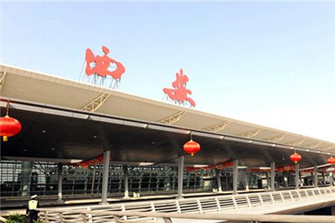 咸阳国际机场的图片