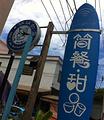 Sasa的海(蜈支洲岛店)