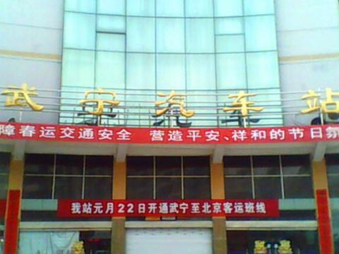 武宁长途汽车站旅游景点图片