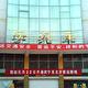 武宁长途汽车站