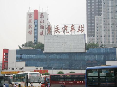 重庆汽车站(菜园坝)旅游景点图片