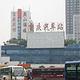 重庆汽车站(菜园坝)