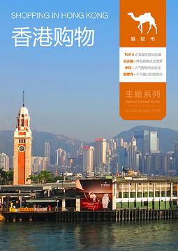 香港骆驼书