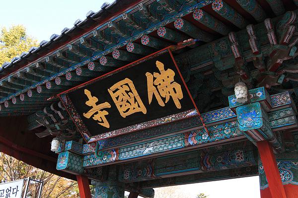 佛国寺旅游图片