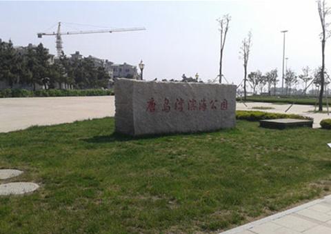 唐岛湾滨海公园