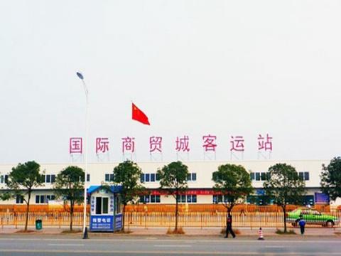 国际商贸城客运站旅游景点图片