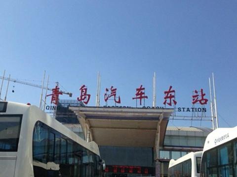 青岛汽车东站旅游景点图片