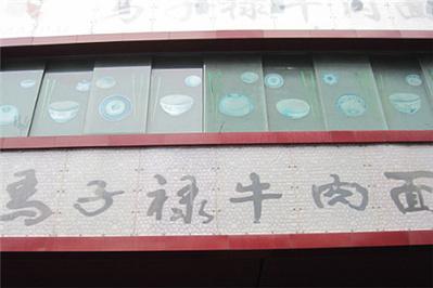 马子禄牛肉面(大众巷店)