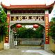 中国花炮文化博物馆