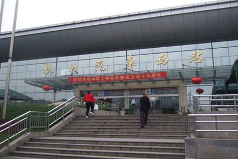 杭州汽车西站的图片