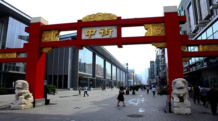 中街步行街旅游图片