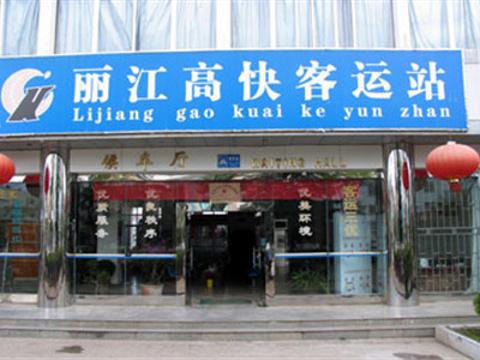 丽江高快客运站旅游景点图片
