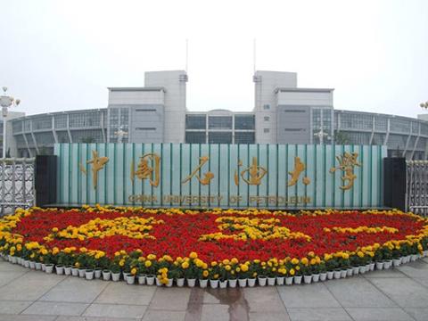 中国石油大学旅游景点图片