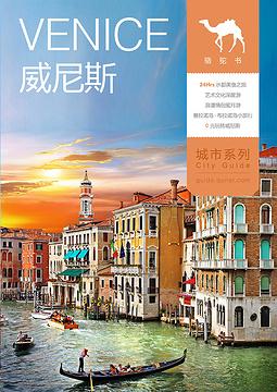 威尼斯骆驼书