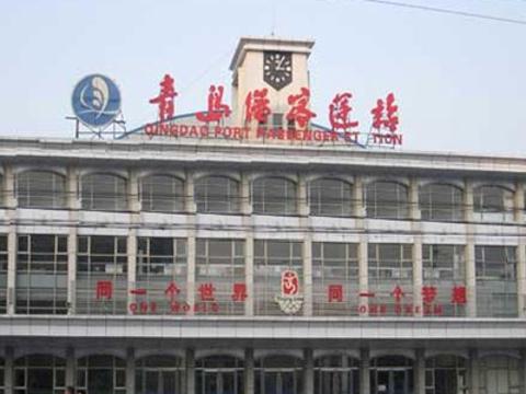 青岛港客运站旅游景点图片