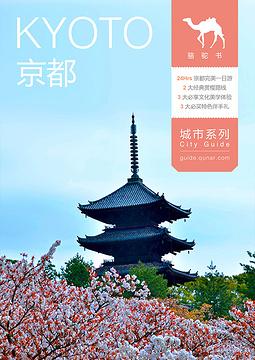 京都骆驼书