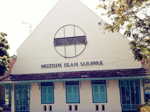 沙捞越伊斯兰博物馆旅游景点图片