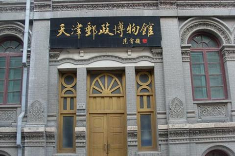天津邮政博物馆