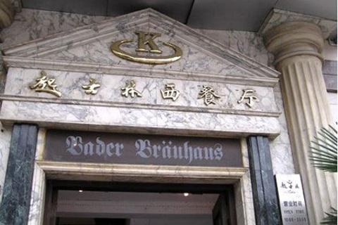 起士林西餐厅(武清店)