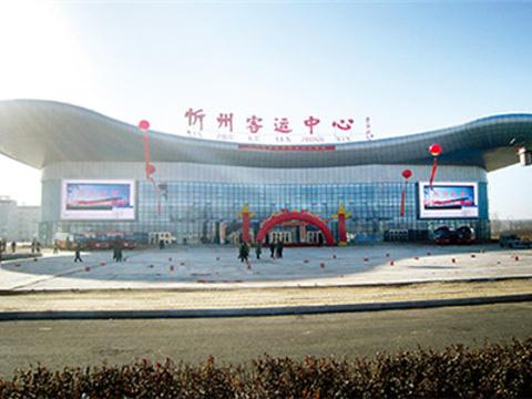 忻州汽车客运中心旅游景点图片