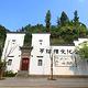 梦姑塘文化公园