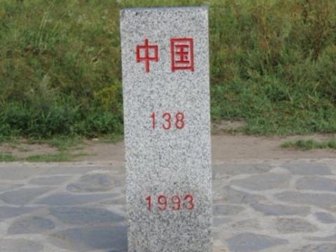 138号界碑