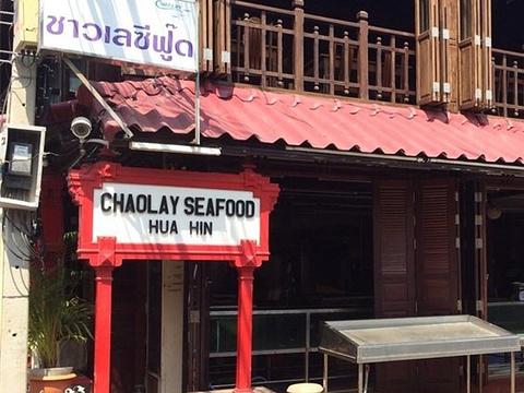 超雷海鲜餐厅(已停业)