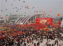 江门侨乡旅游节