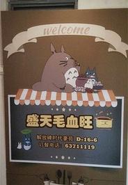 盛天毛血旺(解放碑店)