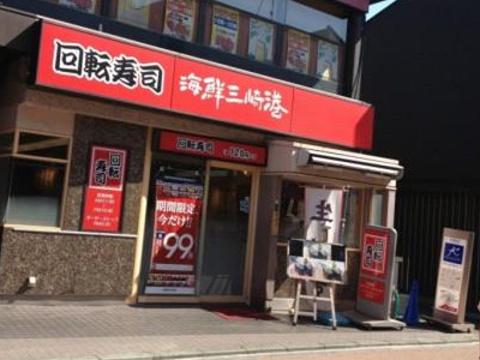海鲜三崎港(小町通り店)旅游景点图片