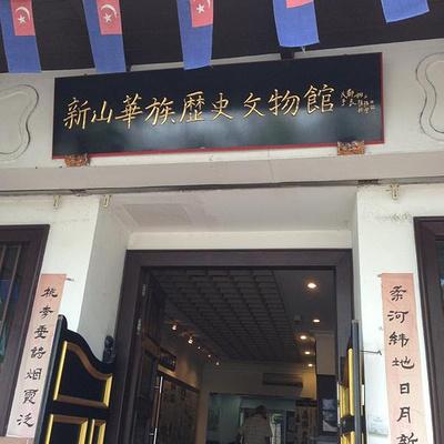 新山华族历史文物旅游图片
