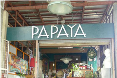 Papaya古董店