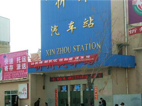 忻州长途汽车站旅游景点图片