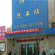 忻州长途汽车站