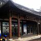 乌镇汽车站