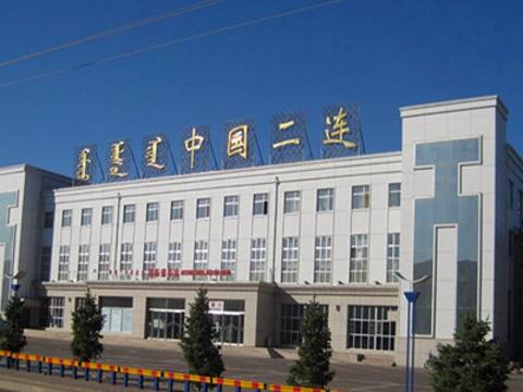 二连站旅游景点图片