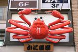 蟹道乐(新宿本店)