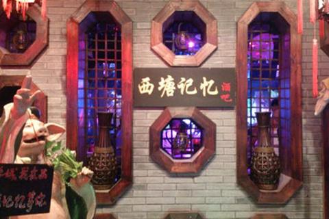 西塘记忆酒吧