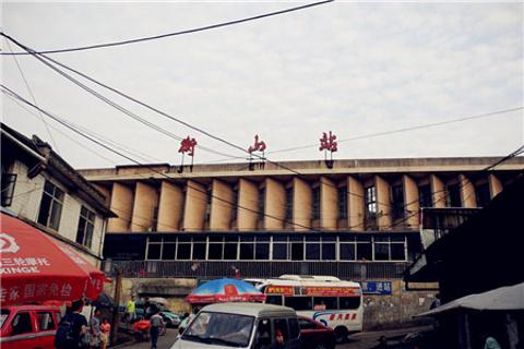 衡山站的图片
